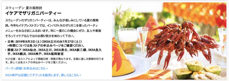 IKEAのイベント情報