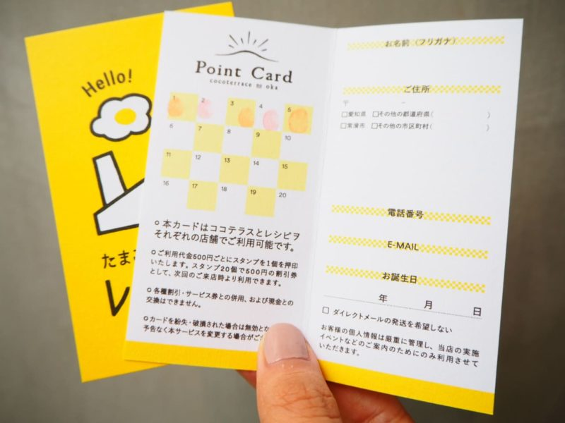 ココテラスで使えるポイントカード