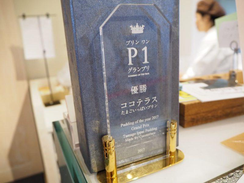 P-1グランプリ優勝のトロフィー