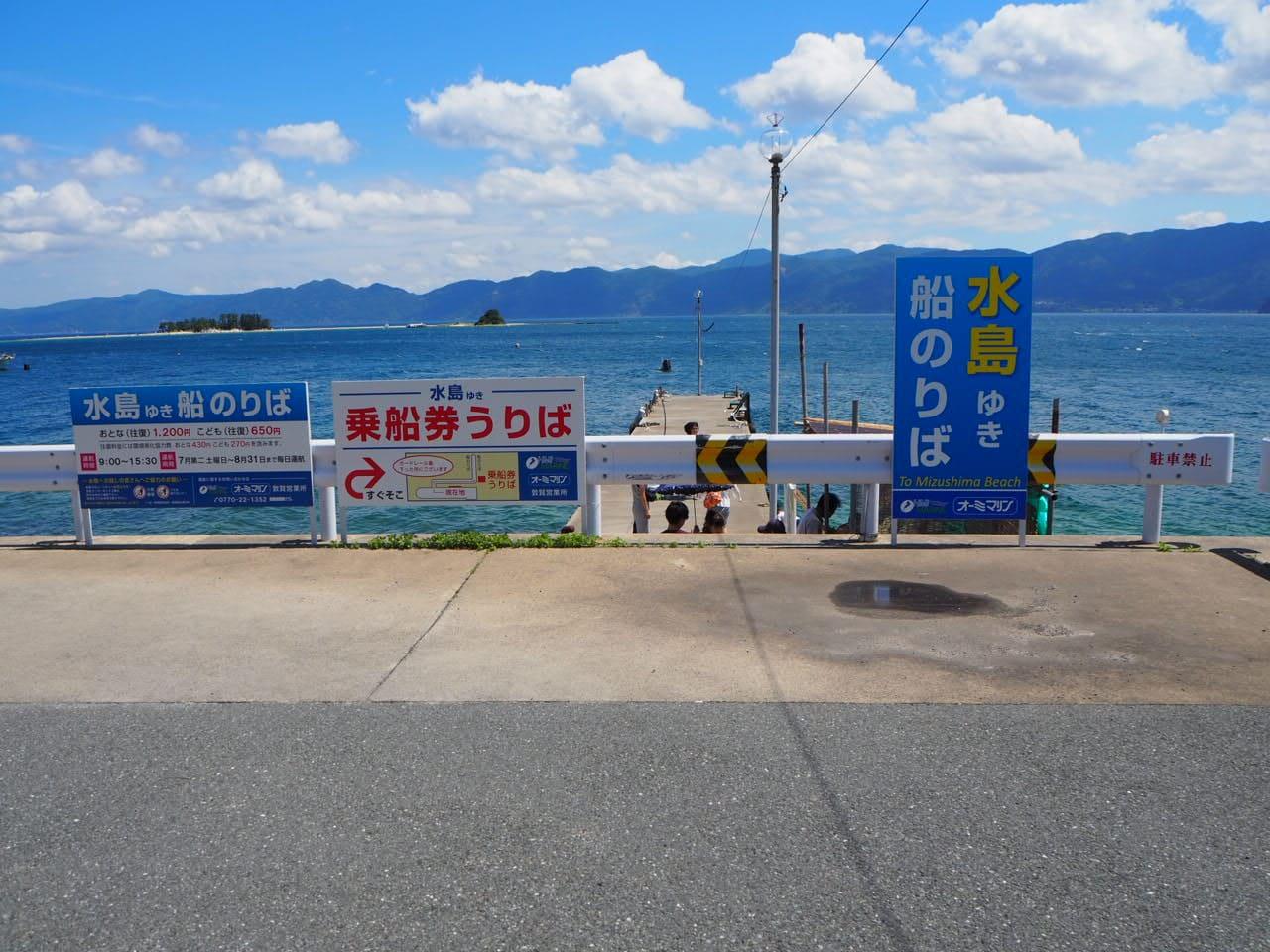 水島に行く船の乗り場までの案内表示