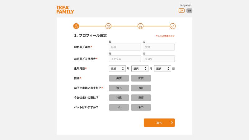 IKEAファミリーメンバー登録手順2