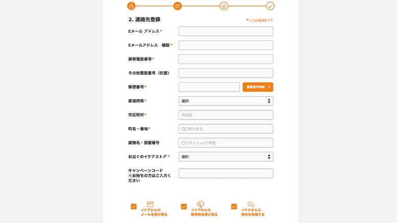IKEAファミリーメンバー登録手順3