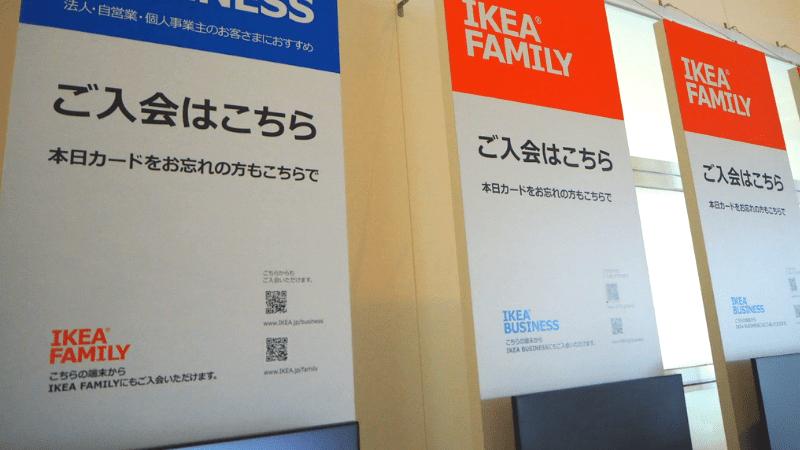 IKEAファミリーメンバーに入会できるパソコン