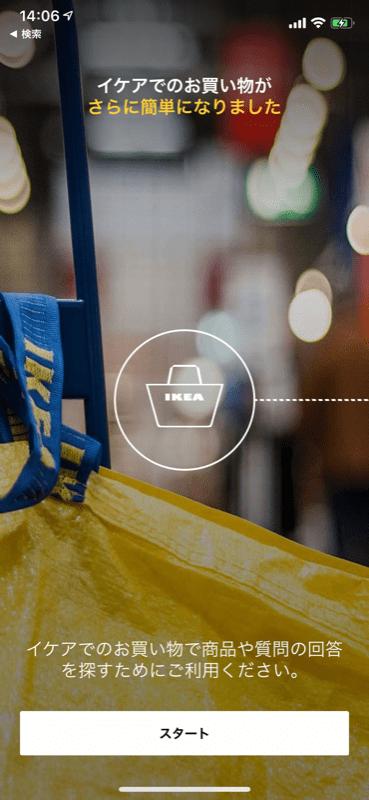 IKEA公式アプリの始めの画面