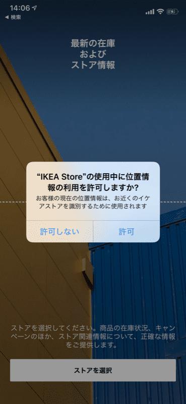 IKEA公式アプリ使用時に位置情報の許可するか?