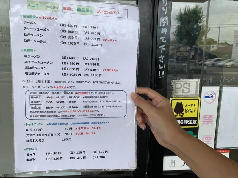 萬来亭のメニュー表