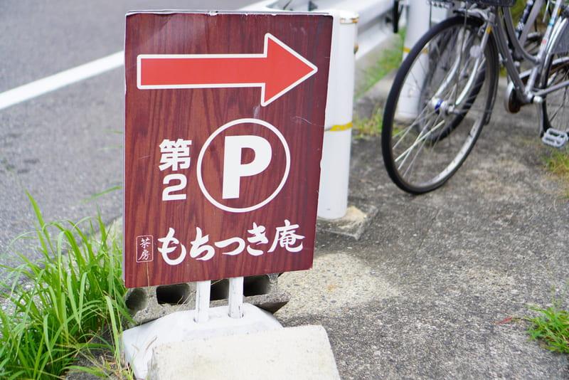 もちつき庵の駐車場