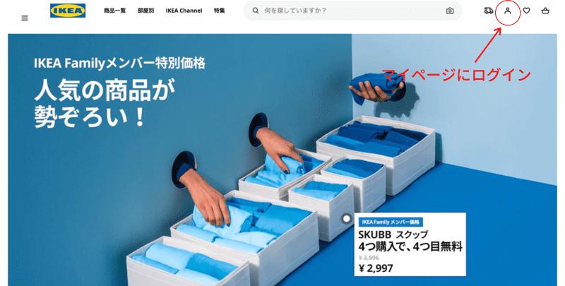 IKEAオンラインマイページ