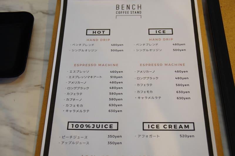 ベンチコーヒースタンドのメニュー表