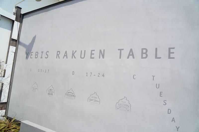 恵比寿楽園テーブル