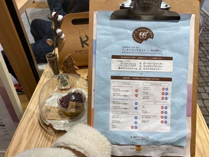 R ART OF COFFEEのメニュー表