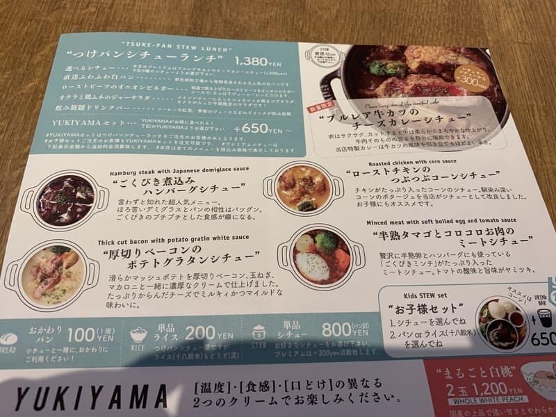 恵比寿楽園テーブルのメニュー表
