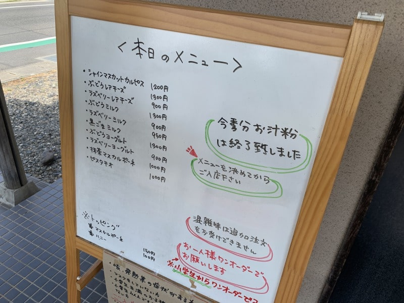 のんてぃのメニュー表