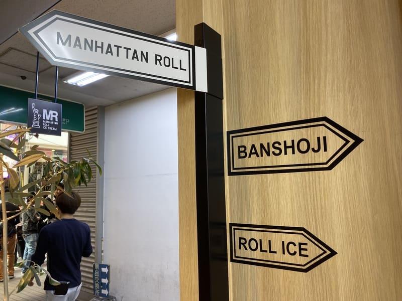 マンハッタンロールアイスの看板