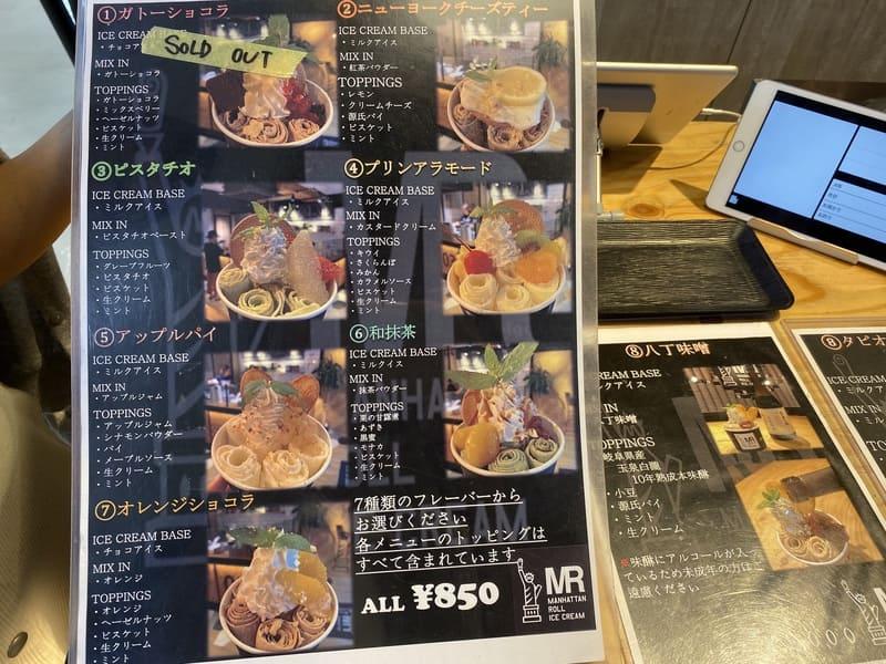 マンハッタンロールアイスクリームのメニュー表
