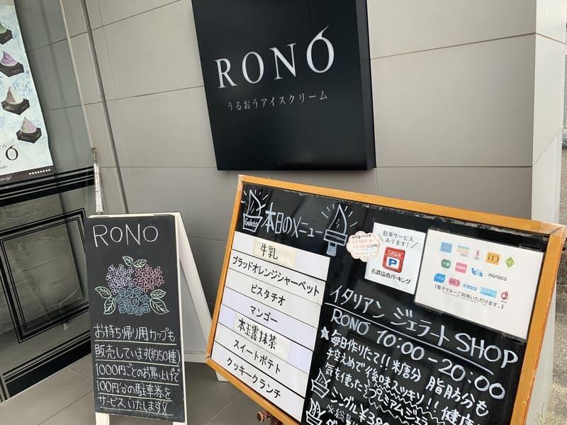RONOの外観