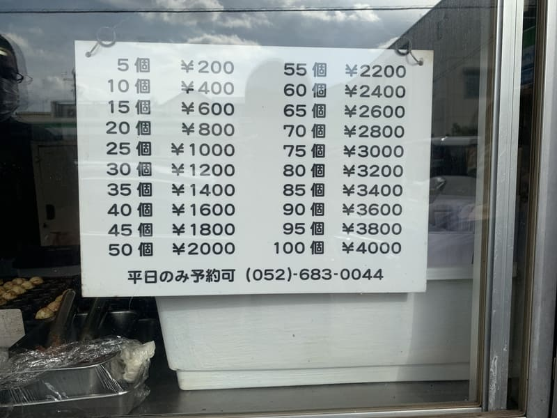 吉川屋のメニュー表