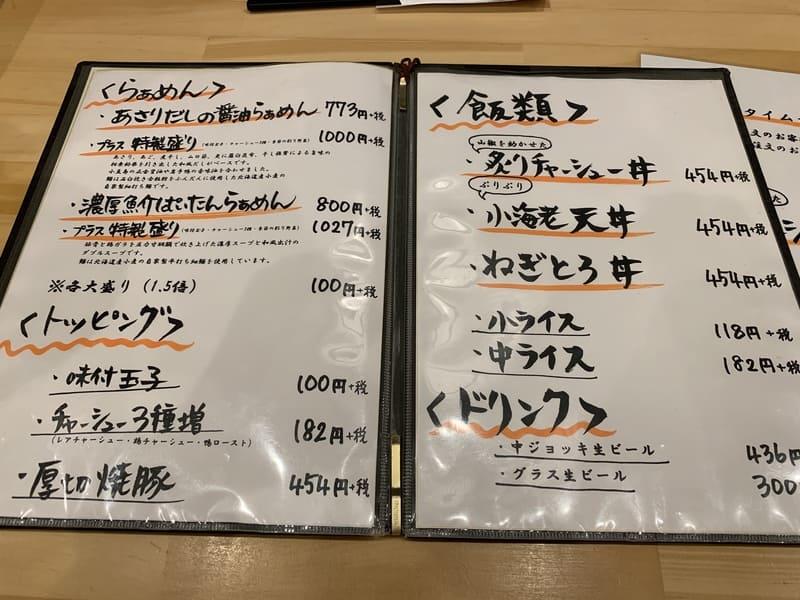 幸先坂のメニュー表