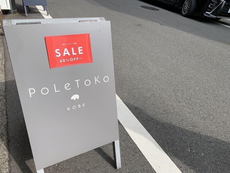 PoLeToKoの看板