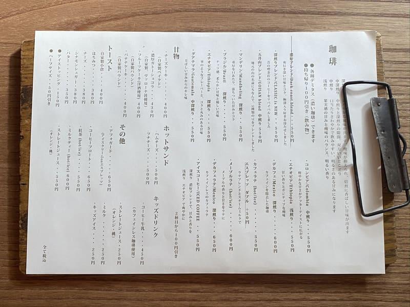 喫茶hirayaのメニュー表