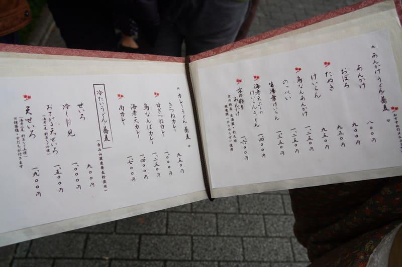 岡北のメニュー表
